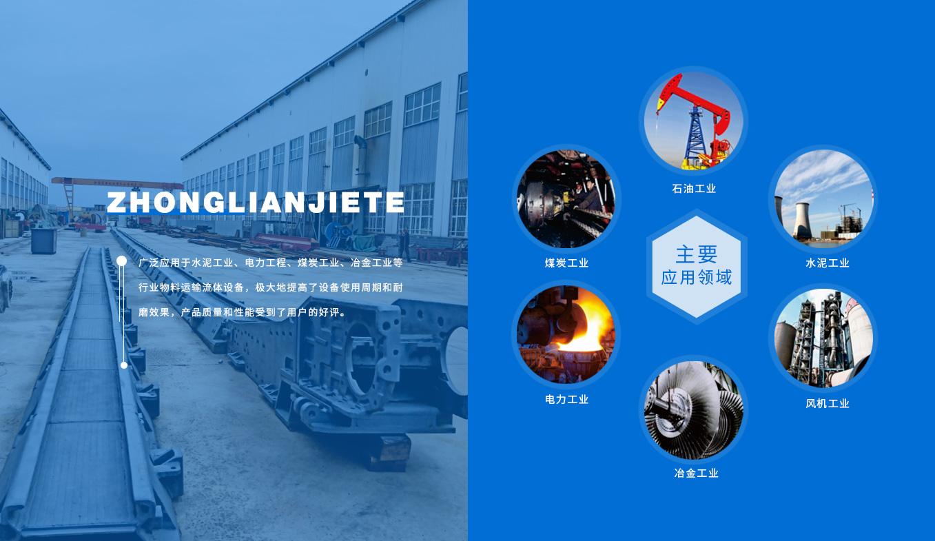 新疆耐磨材料