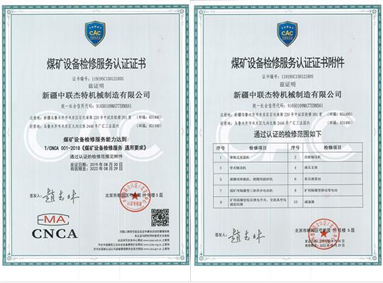 煤矿设备检修服务认证证书