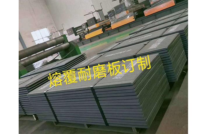 熔覆耐磨板定制