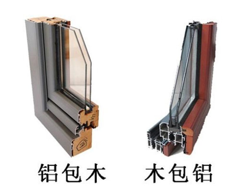 南阳静弛门窗---铝包木门窗与木包铝门窗的区别是什么
