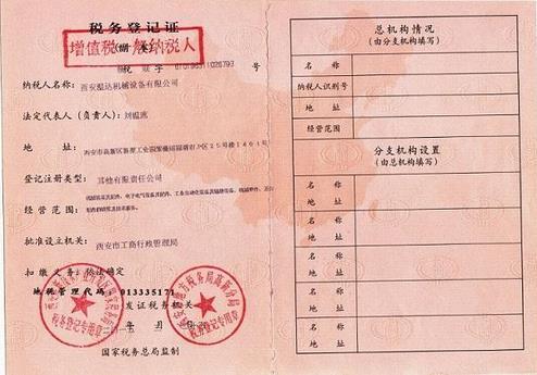 西安流水线设备税务登记证