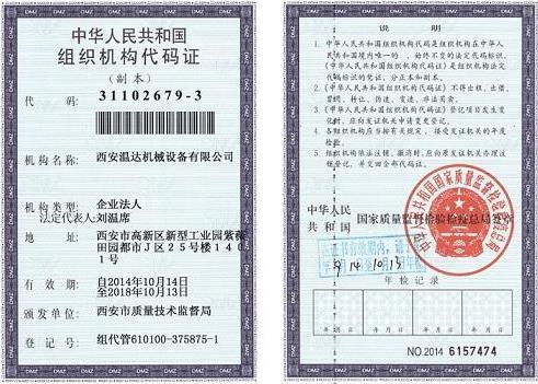 西安传送带组织机构代码