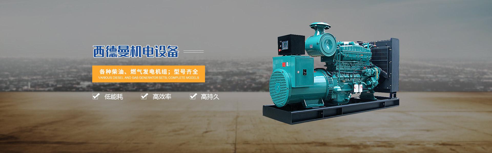 四川上柴发电机