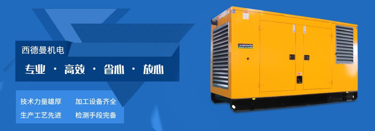 四川西德曼机电设备有限公司