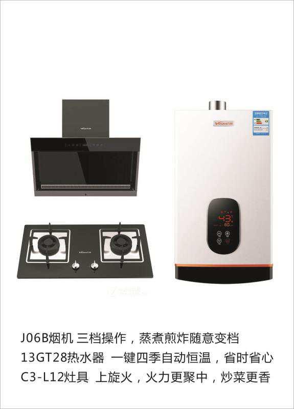 鹤壁电器卫浴