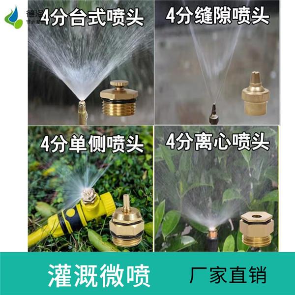 河南灌溉微喷设备