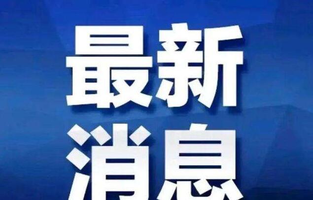 """北京:入境进京人员在""""14+7""""医学观察基础上再增加7天健康监测"""
