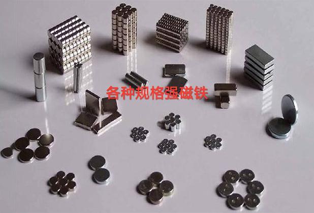 四川磁铁是怎样生产制造的?