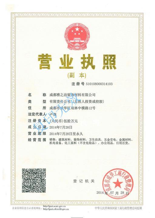 四川公共卫生间隔断商家营业执照