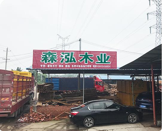 宜昌森泓木业有限公司