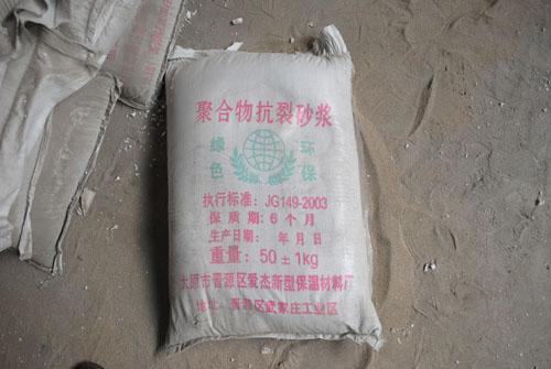 一分钟带你了解成都抗裂砂浆的施工工艺