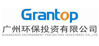 合作客户:广州环保投资集团有限公司