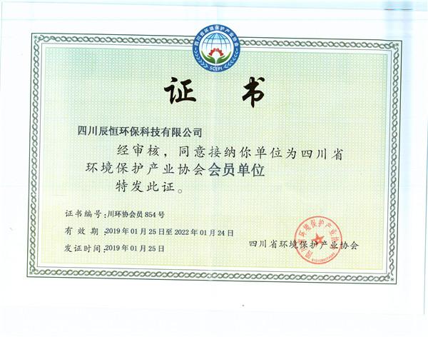 四川省环保产业协会会员证