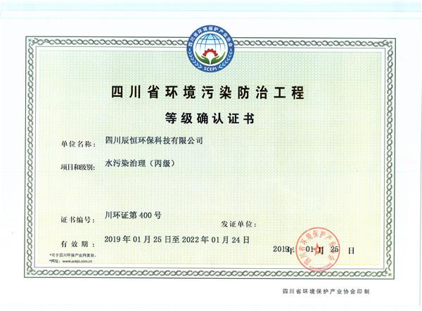 水污染治理证书