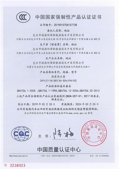中国3C证书