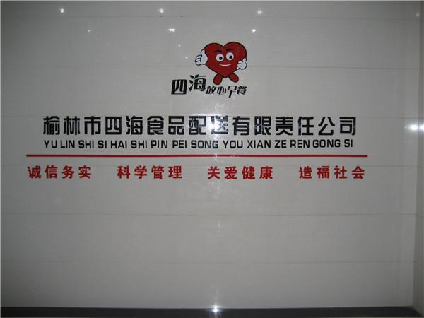 西安冷库制冷设备在食品公司中提供的应用