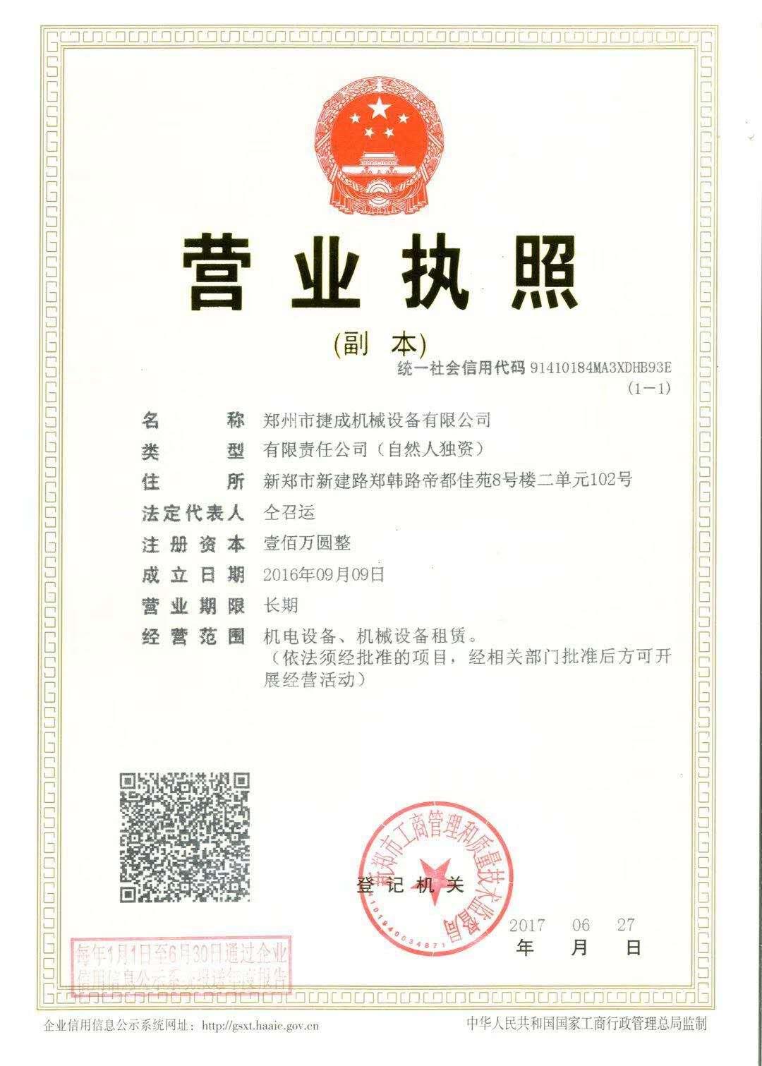 郑州市捷成机械设备营业执照