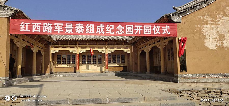 红西路军景泰组成纪念馆