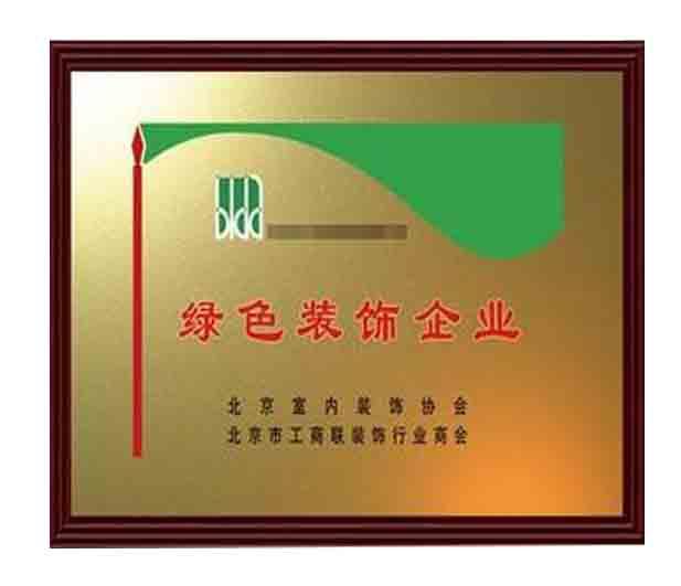 四川有机板获得绿色装饰企业