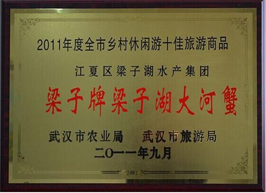 江夏区梁子湖水产集团梁子湖大河蟹荣获2011年度十佳旅游商品