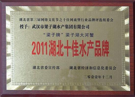 """梁子湖水产集团-""""梁子牌""""梁子湖大河蟹被授予2011湖北十佳水产品牌"""