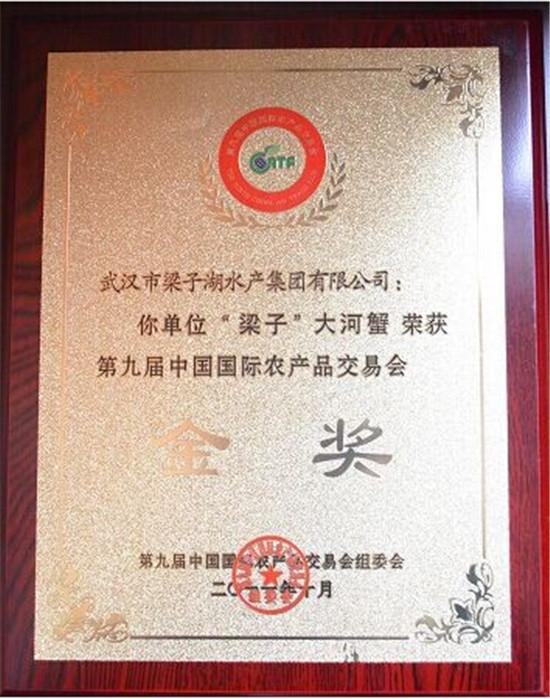 """武汉""""梁子""""大河蟹荣获第九届中国国际农产品交易会金奖"""