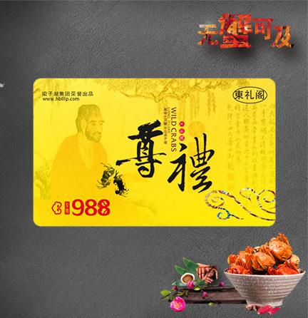 988元梁子湖大闸蟹礼卡