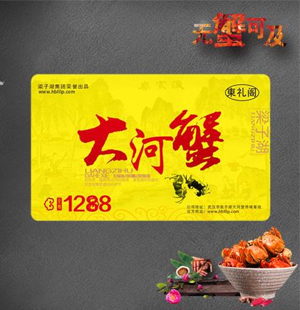 1288元梁子湖大闸蟹礼卡
