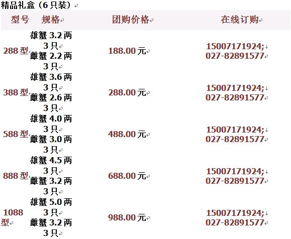 梁子湖大闸蟹礼盒