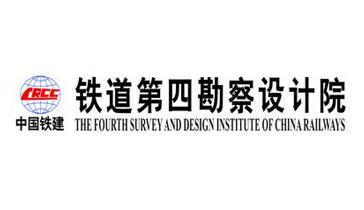 中国铁道第四勘察设计院