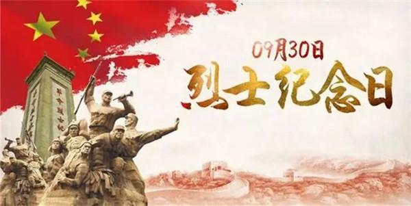 人民英雄,永垂不朽,向和平岁月的忠诚守护者致敬!