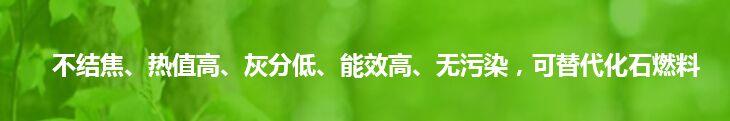 德阳生物质燃料生产