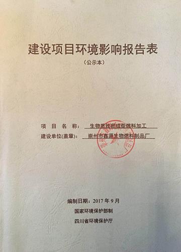 崇州市鑫源生物燃料环境影响报告