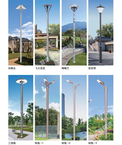 led路燈庭院燈
