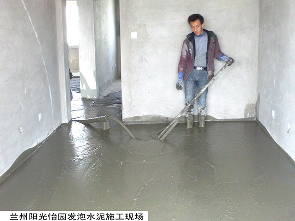 兰州阳光怡园小区发泡水泥施工项目