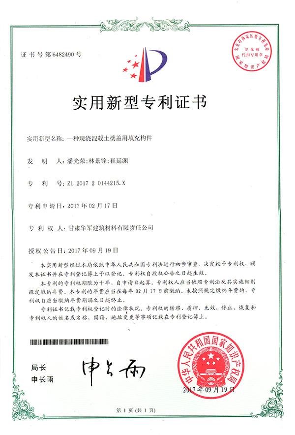 新型证书1