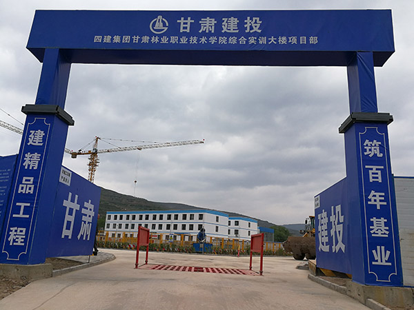 甘肃林业职业技术学院综合实训大楼