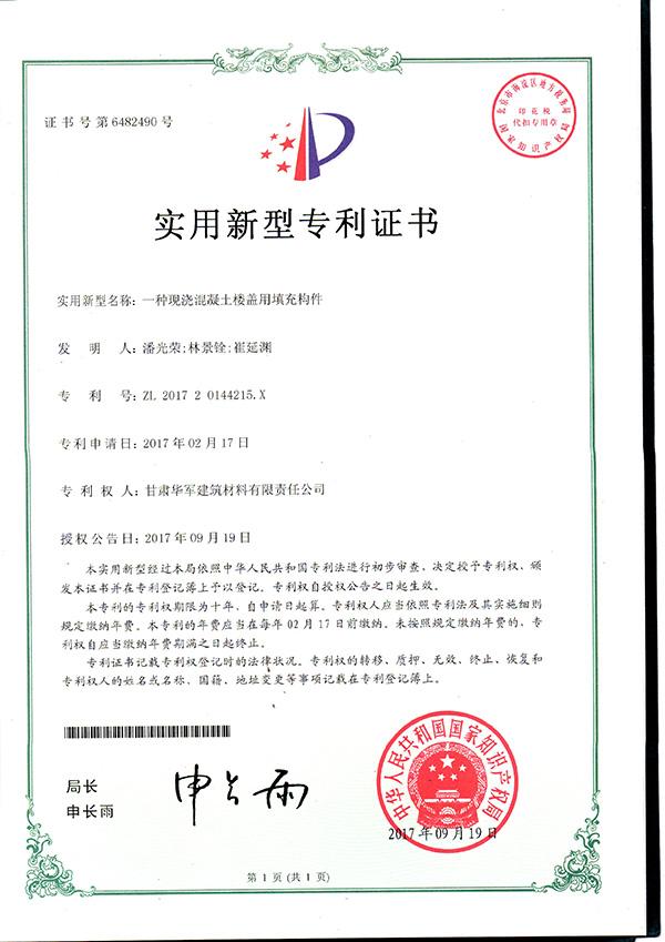 新型证书3