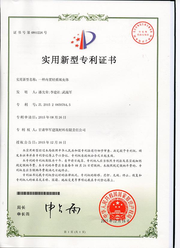 新型证书2