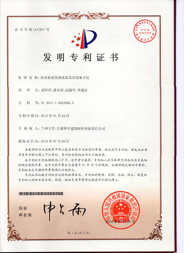 新型证书4
