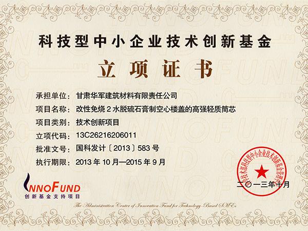 立项证书1
