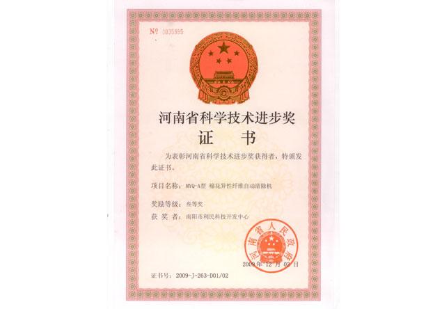 利民集团-科学技术进步证书