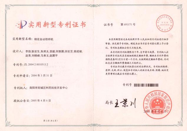 利民集团-实用新型证书