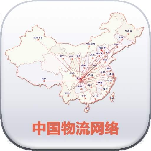 河南利民科技--为您分析物流如今的发展现景