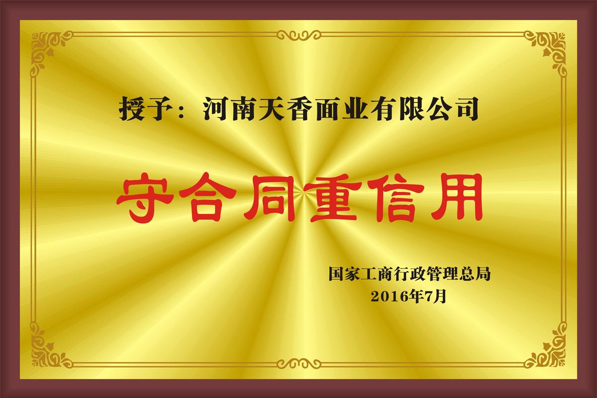 """河南天香面业有限公司被授予""""守合同重信用""""单位"""