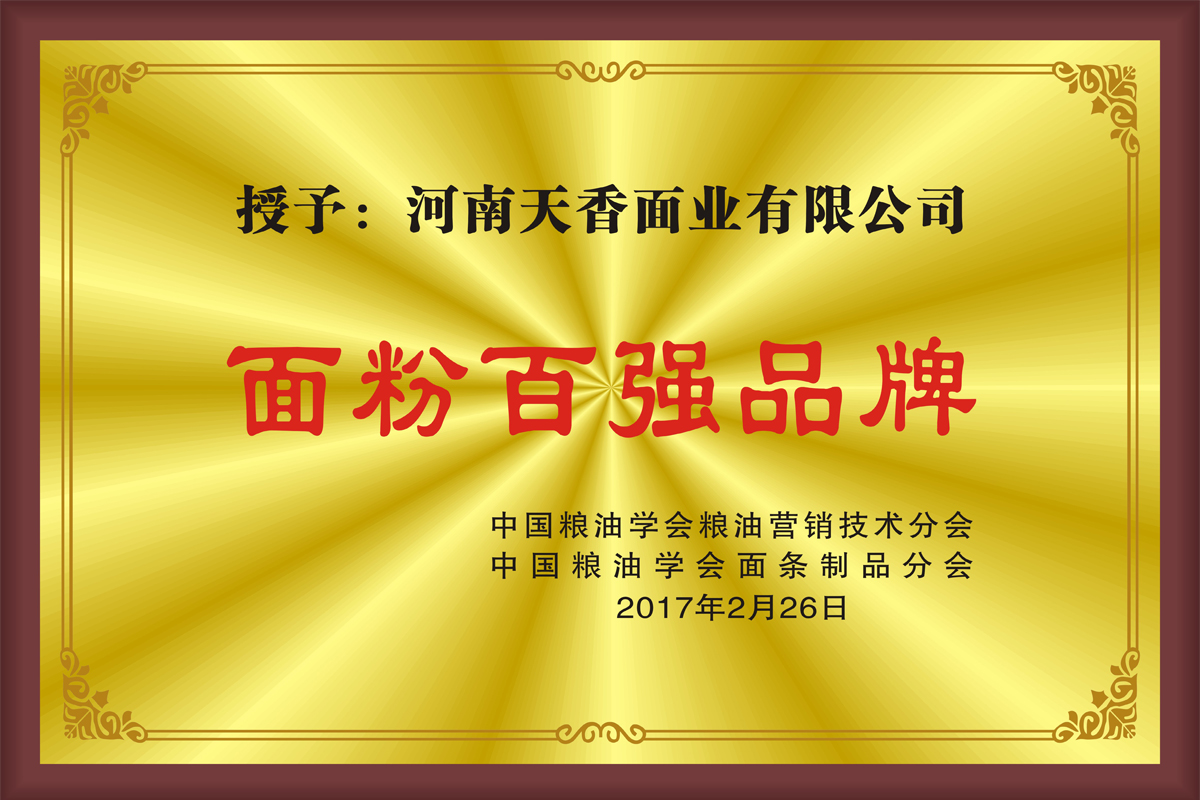 """河南天香面业有限公司被评为""""面粉百强品牌"""""""
