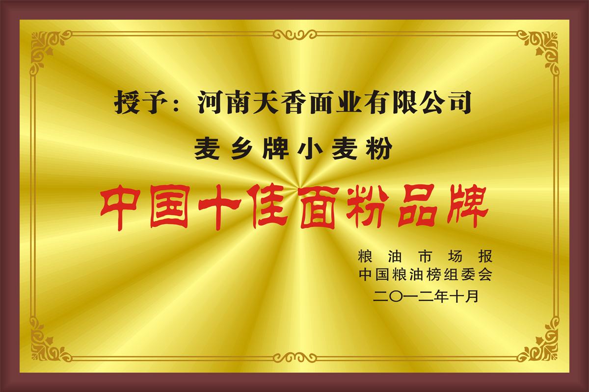 """天香面业的麦乡牌小麦粉被评为""""中国十佳面粉品牌"""""""