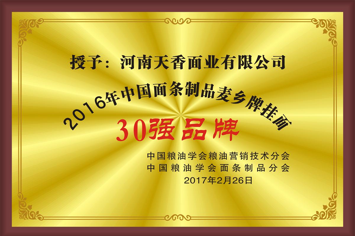 """河南天香面业有限公司评为""""中国面条制品麦乡牌挂面30强品牌企业"""