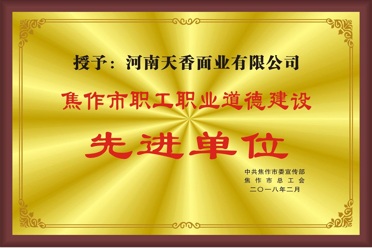 """天香面业被授予为""""焦作市职工职业道德建设**单位称号"""""""