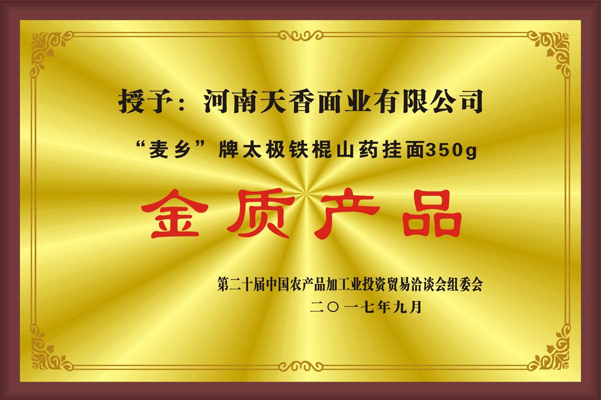 """天香面业""""麦乡""""牌太极铁棍山药挂面350kg金质产品"""
